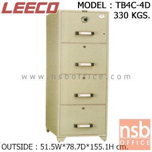 ตู้เซฟ 4 ลิ้นชักแฟ้มแขวน 330 กก. ลีโก้ รุ่น LEECO-TB4C-4D มี 4 กุญแจ 1 รหัส (เปลี่ยนรหัสไม่ได้):<p>ตู้เก็บเอกสารนิรภัยแบบ 4 ลิ้นชักแฟ้มแขวนเหมาะสำหรับงานกิจการที่เกี่ยวข้องกับการเก็บเอกสารที่สำคัญ สามารถใส่แฟ้มแขวนได้ ล็อคอิสระแต่ละลิ้นชัก หรือล็อคอัตโนมัติทุกลิ้นชัก ตู้เซฟผลิตจากเหล็กกล้าชนิดพิเศษ ทนต่อการกัดกร่อนและป้องกันการเกิดสนิม สามารถกันไฟได้นาน 1 ชั่วโมง **ตัวหมุนสีเงิน ไม่สามารถเปลี่ยนรหัสได้**</p>