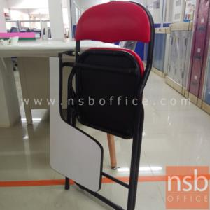 เก้าอี้เลคเชอร์พับได้ หุ้มเบาะหน้าโฟเมก้า:<p>ขนาด 37W*38D*82H cm. โครงเหล็กสีดำแข็งแรง / ผลิตสีแดงและสีฟ้า</p>