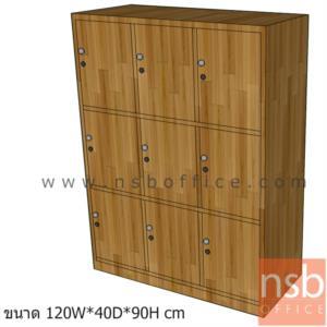 ตู้ล็อกเกอร์ไม้ 9 ประตู พร้อมกุญแจล็อก 120W*90H,120W*120H, 120W*160H cm.:<p>พิเศษ&nbsp;กุญแจคัดรหัส / ผลิต 3 ขนาด 120W*90H cm. , 120W*120H cm. , 120W*160H cm. / ปิดผิวเมลามีน กันร้อน กันชื้น</p>