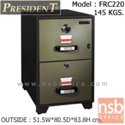 ตู้เซฟ 2 ลิ้นชัก 145 กก. รุ่น PRESIDENT-FRC220 มี 2 กุญแจ 1 รหัส:<p>ขนาดภายนอก 51.5W*80.5D*83.8H cm. ขนาดภายในของลิ้นชัก 38.9W*46.4D*27.4H cm.(x 2) ใช้สำหรับเก็บเอกสารชนิดแฟ้มแขวน ซึ่งสามารถจุได้ 99 ลิตร กันไฟนาน 1 ชั่วโมง</p>