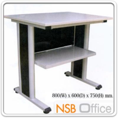 โต๊ะวางพริ้นเตอร์ มีที่วางกระดาษและช่องสอดกระดาษ ขนาด 80W*75H cm. รุ่น N-CT-19   ขาเหล็กทำสีเทาอ่อน:<p>ขนาด 80W*60D cm. Top เมลามีน 19 มม. / มีที่วางกระดาษและช่องสอดกระดาษ /โครงขาเหล็กทำสีเทาอ่อน ฝาปิดร้อยสายไฟกลางขาผลิตจากพลาสติกสีดำ</p>