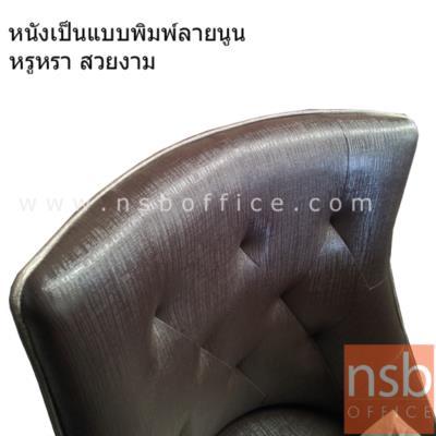 เก้าอี้ทรงหลุยส์ หุ้มหนังเทียมพิมพ์ลายนูน ขาไม้ รุ่น 74-R :<p>ขนาด 50W*65D*97H cm. เก้าอี้ทรงหลุยส์ สไตล์เรียบหรู โครงขาทำจากไม้ยางพาราสีโอ๊ค / หนังเทียมพิมพ์ลายนูนเป็นเส้นๆ ผลิตเฉพาะสีน้ำตาลเข้ม</p>