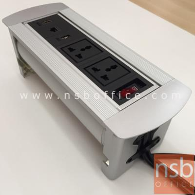 """ป็อบอัพสี่เหลี่ยมมนแบบพลิกหมุน รุ่น RT180 ขนาด 30W cm. ผลิตจากอลูมิเนียม:<p>ขนาด 30W*11D*10H cm.2 Power, 1 Switch, 1 Lan, 1 USB, 1 HDMIฝาผลิตจากอลูมิเนียม แบบยาวขอบมนแบบพลิกหมุน พลิกหมุนขึ้นด้านบนเมื่อต้องการเปิดใช้งาน และ พลิกหมุนลงด้านล่างเมื่อต้องการเก็บหลังใช้งานมีสวิชต์เพื่อเปิดปิดการจ่ายไฟ (เหมือนปลั๊กสายพ่วง) การเชื่อมต่อด้านใต้โต๊ะมีสายสัญญาณยื่นออกมาเป็นปลั๊กตัวผู้ทั้งหมด (ขนาดช่องเจาะ27W*10.4D cm.)<strong><span style=""""background-color: #ffffff;""""><span style=""""color: #ff0000; font-size: medium;""""><a href=""""https://youtu.be/Go4IMnIOTvA""""><span style=""""background-color: #ffffff; color: #ff0000;""""><strong>สาธิตวิธิการเปิดใช้งาน(youtube)</strong><br /></span></a></span></span></strong></p>"""