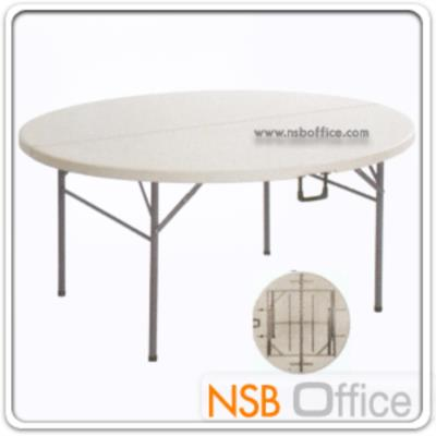 โต๊ะพับกลมหน้าพลาสติก หนาพิเศษ แบบพับครึ่ง PL-OPF ขนาด Di154 cm. ขาอีพ็อกซี่เกล็ดเงิน:<p>หน้ากลมขนาด Di154*74H cm. / แผ่น TOP ผลิตจากพลาสติกเกรด A ทำให้รับได้หนักได้มาก / ขาอีฟ็อกซี่เกล็ดเงิน ทำจากแป๊ปเหลี่ยมขนาด 1 &frac14; lnch. สามารถปรับระดับได้ตามความเหมาะสมของพื้นที่</p>