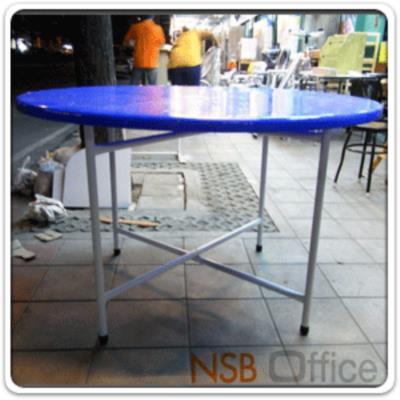 โต๊ะพับจีนหน้าพลาสติก  ขนาด 120Di cm.  โครงขาเหล็กพ่นขาว:<p>ขนาด Di120*73H cm. หน้าโต๊ะผลิตจากพลาสติกหนาพิเศษ โครงขาเหล็กพ่นขาว แข็งแรง สามารถรับน้ำหนักได้มาก ผลิตสีน้ำเงินขาเหล็กสีขาว 4 ฟุต</p>