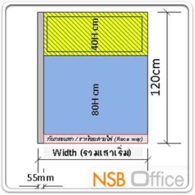 """พาร์ทิชั่นแบบครึ่งทึบครึ่งกระจกขัดลาย รุ่น P-01-NSB  สูง 120 ซม.พร้อมเสาเริ่ม:<p>พาร์ทิชั่นแบบครึ่งทึบครึ่งกระจกขัดลายขนาด รุ่น P-01-NSB สูง 120 ซม. มีความกว้าง&nbsp;7 ขนาด คือ 60/80/90/100/120/135&nbsp;และ 150&nbsp;ซม. มี 2แบบคือ แบบมีกล่องร้อยสายไฟและไม่มีกล่องร้อยสายไฟ &nbsp;<span style=""""text-decoration: underline;""""><strong>**กระจก 40/ทึบ 80 ซม.**</strong></span></p> <p><span style=""""text-decoration: underline;""""><strong>ข้อมูลเพิ่มเติม</strong></span></p> <ul> <li>กรณีรางล่าง ช่องร้อยสายไฟภายในเสา = 1.6W x 5.2H cm (ร้อยสาย lan ได้ 15 เส้น)</li> <li>กรณีรางกลาง ช่องร้อยสายไฟภายในเสา = 1.6W x 12H cm (ตัดด้วย plasma ขอบอาจไม่ตรงมาก / ร้อยสาย lan ได้ 15-20 เส้น)</li> </ul>"""