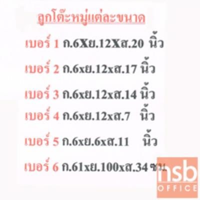 โต๊ะหมู่บูชาหมู่ 5 หน้า 6 นิ้ว รุ่น NT-1005   :<p>โต๊ะฐาน ขนาด 78.5W*62D*34H cm. โต๊ะหมู่บูชา 5 โต๊ะ ทำจากไม้ยางพารา ทนทาน สวยงานในการจัดตั้ง / ผลิต 3 สี คือสีโอ๊ค สีขาว และสีขาวโอ๊ค</p>
