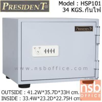ตู้เซฟคอนโด 34 กก. เพรสสิเด้นท์ รุ่น HSP101 แบบกันไฟ:<p>ขนาดภายนอก 41.2W*35.7D*33H cm. ขนาดภายใน 33.4W*23.2D*22.75H cm. ภายในมี 1 ถาดพาสติก ใช้ระบบล๊อคของญี่ปุ่น มือจับบิด ชุดกุญแจ 4 หลัก (เหมือนกระเป๋าเดินทาง) เสริมขาพลาสติกอย่างดี /มีสีให้เลือก 3 สีคือสีดำ, สีขาว และสีเทา</p> <p>**สามารถป้องกันไฟนาน 1 ชั่วโมง**</p>