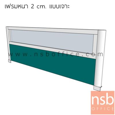 แผ่นมินิสกรีนครึ่งกระจกใส  H40 cm  เฟรมอลูมินั่มรุ่นบาง 2 cm (ติดตั้งหนีบ top)