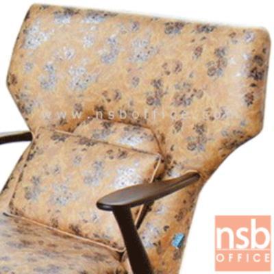 ชุดเก้าอี้แนวโมเดิร์น รุ่น VINTAGE-1A มีท้าวแขน พร้อมสตูล แขนขาไม้:<p>ชุดเก้าอี้ประกอบด้วยเก้าอี้ 1 ที่นั่งขนาด 70W*85D*90H1*(40 ที่นั่ง) cm. และสตูลขนาด 60W*50D*40H cm. ขาไม้(ขาสิงห์) แขนขาไม้สีโอ๊ค ที่นั่งพร้อมสตูลบุฟองน้ำหุ้มหนังเทียมชนิดพิเศษ ลวดลายและสีสันตามรูป</p> <p>(หุ้มผ้ากำมะหยี่เพิ่ม บาท)</p>