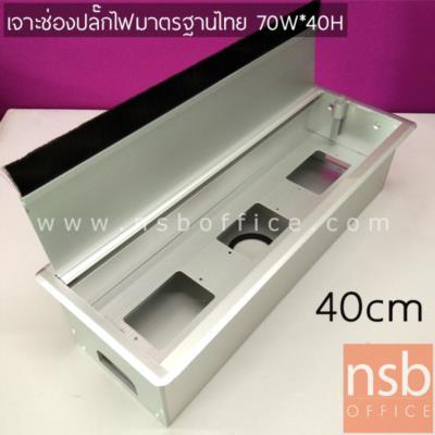 ป็อบอัพพร้อมรางไฟ รุ่น 7205 ไม่มีปลั๊กไฟ:<p>ผลิตความกว้าง 2 ขนาด 30W (2 หน้ากาก), <span>40W</span>&nbsp;(3 หน้ากาก) (*12D*12H cm.) / ผลิตจากอลูมิเนียม ฝาเปิด 1 ด้าน /&nbsp;เจาะช่องปลั๊กไฟมาตรฐานไทย 70W*40H mm.&nbsp;</p>