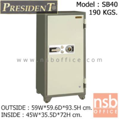 ตู้เซฟนิรภัยชนิดหมุน 190 กก. รุ่น PRESIDENT-SB40 มี 2 กุญแจ 1 รหัส (รหัสใช้หมุนหน้าตู้)   :<p>ขนาดภายนอก 59W*59.6D*93.5H cm. ขนาดภายใน 45.2W*35.5D*72H cm. หน้าบานตู้มี 2 กุญแจ 1 รหัส ภายในมี 1 ลิ้นชักพร้อมกุญแจล็อคแยก และมี1 ถาดพลาสติก /ความจุ 115 ลิต สามารถกันไฟได้นาน 2 ชั่วโมง</p>