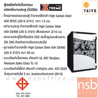 Taiyo Xtreme รุ่นพิเศษ น้ำหนัก 450 กก. 2 กุญแจ 1 รหัส:<p>ขนาดภายนอก 59W*55.1D*86H cm. ขนาดภายใน 45W*35.5D*72H cm. ภายในมีแผ่นชั้นLEDปรับระดับได้ 16 ระดับ และ มีลิ้นชักใส่ของ / ประตูบานด้านหน้าหนา3ชั้น (หนัก 150kg) เป็นเหล็กหนา 15 mm. มีแผ่นเหล็กกันเจาะ &nbsp;/ กันไฟได้นาน 2 ชั่วโมง</p>