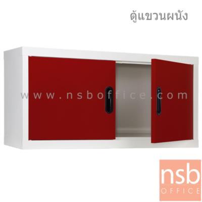 """ตู้เหล็กเอนกประสงค์ แขวนผนัง บานทึบ 88W*30D*44H cm. วางหนังสือได้:<p>ขนาด 88W*30D*44H cm. 2 บานเปิดทึบ สามารถวางหนังสือหรือเอกสารได้&nbsp;<span>ผลิต 9 สีคือ สีขาวมุก, สีดำ, สีแดง, สีม่วง, สีส้ม, สีฟ้า, สีเขียว, สีเทาฟ้า และลายกราฟฟิค</span></p> <p><strong><span style=""""text-decoration: underline;"""">*กรณีเจาะยึดผนังเพิ่มใบละ 200 บาท (เฉพาะผนังปูนเท่านั้น)**</span></strong></p>"""