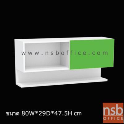 ตู้แขวนผนังบานเลื่อนเดียวสีสัน 80W, 100W cm MT-WCI เมลามีน:<p>มี 2 ขนาดคือ 80W*29D และ100W*29D สูง47.5 cm. แผ่น TOP หนา 25 มม. ปิดผิวเมลามีน กันร้อน กันชื้น /แผ่นด้านข้างปิดผิวพีวีซี(PVC) หนา 16 มม. /ผลิต 2 สีคือสีขาวสลับเขียว และสีขาวสลับส้ม</p>