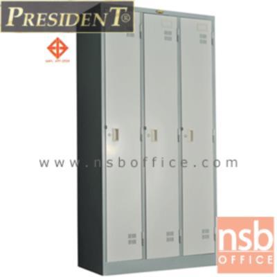 ตู้ล็อคเกอร์เหล็ก 3 ประตู เพรสสิเด้นท์ รุ่น LK-003  มี มอก. (PRESIDENT):<p>ขนาด 91.4W*45.8D*183H cm. กุญแจล็อคแยก มี 3 บานประตู ภายใน 2 แผ่นชั้น พร้อมราวแขวนเสื้อ หน้าบานมีช่องระบายอากาศ พร้อมช่องใส่ป้ายชื่อ &nbsp;โครงสร้างผลิตจากเหล็กหนา 0.6 มม. ผลิตเฉพาะสีเทาสลับ(GT)</p>