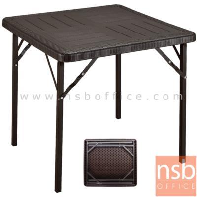 โต๊ะพับหน้าพลาสติกพ่นสีกันสนิม รุ่น CROSS-02  ขนาด 78W cm. ขาเหล็กพ่นสีสนิม:<p>ขนาด78W*78D*72Hcm.<span>แผ่น TOPผลิตจากพลาสติก(PP)เกรดAทำให้รับน้ำหนักได้มาก / โครงขาเหล็กหนา 2.5*1.0 มม. สามารถปรับระดับได้ตามความเหมาะสมของพื้นที่ พ่นด้วยสีกันสนิม</span></p>