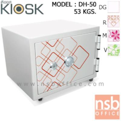 ตู้เซฟนิรภัยหมุนรหัสแนวนอน 53 กก. รุ่น K-DH-50 มี 1 กุญแจ 1 รหัส (มี 4 ลวดลาย):<p>ผลิตจากแผ่นเหล็กหนา&nbsp;สามารถยึดพื้นได้ ระบบล็อค 2 ชั้น ชนิดรหัสหมุนและกุญแจ /ขนาด 48W*40D*37H cm. ภายในมี 1 ถาดพลาสติก มีระบบป้องกันไฟ &nbsp;1 ชม. &nbsp;มีให้เลือก 4 ลวดลาย</p>
