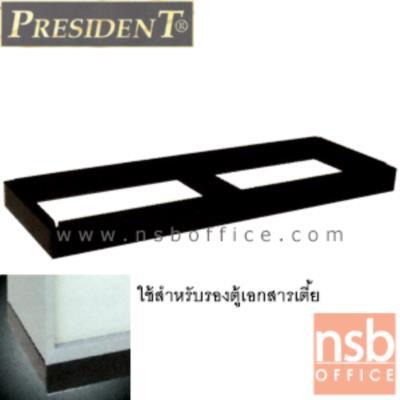 ฐานรองตู้เอกสารเตี้ย เหล็กพ่นดำ เพรสสิเด้นท์ รุ่น BSL (PRESIDENT):<p>ผลิต 4 ขนาดคือ 3, 4, 5 และ 6 ฟุต (40.6D*7.6H cm.) ผลิตจากเหล็กพ่นดำ อย่างดีสามารถรองรับน้ำหนักของตู้และสิ่งของที่วางอยู่ในตู้ได้ดี ทนทาน ไม่เกิดสนิม</p>