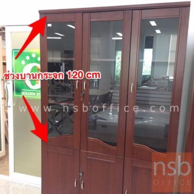 ตู้เอกสารไม้ MDF สูง 200 cm. บนบานเปิดกระจก ล่างบานเปิดทึบ  รุ่น DIM-630D   :<p>ขนาด 126W*43D*200H cm. (หน้าบานตู้ช่วงบานกระจก 120 cm.) โครงตู้ผลิตไม้ MDF พ่นผิวทำสีสัก /มี 3 บานเปิดบนกระจก ล่างปิดทึบ</p>