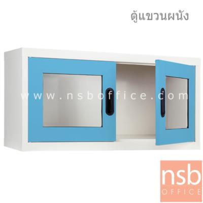 """ตู้เหล็กแขวนลอย ขนาด 88W*44H cm.  2 บานเปิดกระจก วางหนังสือได้  รุ่น MAX-012  :<p>ขนาด 88W*30D*44H cm. 2 บานเปิดกระจก สามารถวางหนังสือได้ ผลิต 8 สีคือ สีขาวมุก, สีดำ, สีแดง, สีม่วง, สีส้ม, สีฟ้า, สีเขียว, และสีเทาฟ้า</p> <p><strong><span style=""""text-decoration: underline;"""">*กรณีเจาะยึดผนังเพิ่มใบละ 200 บาท (เฉพาะผนังปูนเท่านั้น)**</span></strong></p>"""
