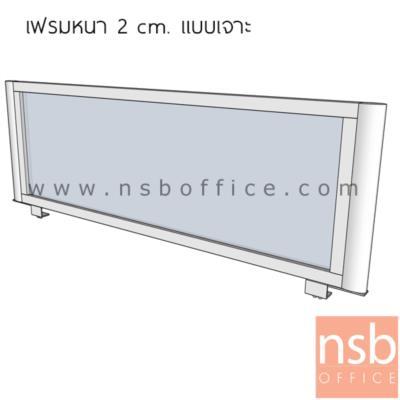(ยกเลิก) แผ่นมินิสกรีนกระจกฝ้าล้วน H40 cm เฟรมอลูมินั่มรุ่นบาง 2 cm (ติดตั้งเจาะสัน top)  :<p><span>ผลิตขนาด 7 ขนาด คือ 60W, 75W, 80W, 90W, 120W, 135W, 150W (*40H) cm. / โครงผลิตจากอลูมิเนียมเฟรมบาง 2 cm.</span></p>