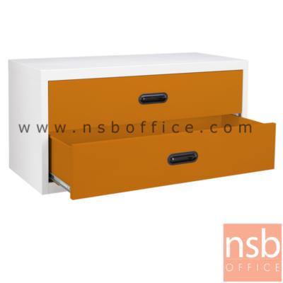 ตู้เหล็ก 2 ลิ้นชักเตี้ย 3 ฟุต 88W*40.7D*44H cm:<p>ขนาด 880W*407D*440H mm. / Keylock / ผลิต 8 สี</p>