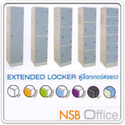 ตู้ล็อกเกอร์แถวเดี่ยว 4 ประตู  38W*45.7D*182H cm. (ผลิต 9 สีสัน) รุ่น ELK-4 :<p>ตู้ล็อกเกอร์ต่อแถวแบบ 1 ประตู / ขนาด 380W*457D*1829H mm. ไม่มีแผ่นชั้น / มีกุญแจล็อค</p>