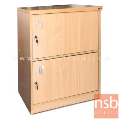 ตู้ล๊อกเกอร์ไม้ 2 บานเปิด 60W*40D*83H cm. รุ่น Exusive-012:<p>ขนาด 60W*40D*83H cm. <span>ผลิตจากไม้ปาร์ติเกิล 16 มม. เป็นตู้ล๊อกเกอร์ ตู้เก็บของ ชั้นไม้ มี 2 ชั้น มีบานประตูเปิดปิดมีกุญแจล๊อก ทำให้เก็บของได้มิดชิด มี 7 สี ให้เลือก สีบีช , สีโอ๊ค , สีโอ๊ค/สีขาว , สีขาว , สีโซลิค , สีขาว/สีฟ้า , และสีขาว/สีส้ม</span></p>