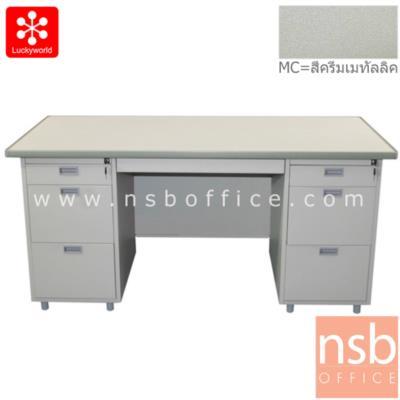 โต๊ะทำงานหน้าเหล็ก 7 ลิ้นชัก cm. รุ่น LUCKYWORLD- DX-52-33-MC:<p>ขนาด 159.5W*79.5D*74H cm. หน้าโต๊ะทำด้วยเหล็กแผ่นพ่นอีพ๊อกซี่หนาไม่น้อยกว่า 0.6 มม. ถังลิ้นชักแบ่งเป็น 1 ลิ้นชักกลาง พร้อมถัง 3 ลิ้นชักทั้ง 2 ข้าง / หน้าบานลิ้นชักมีกุญล็อกทั้ง 2 ฝั่ง / ถังลิ้นชักหนา 0.5 มม.** ปลายขาโต๊ะทำด้วยพลาสติกฉีดขึ้นรูปหุ้มสกรู สามารถปรับระดับได้ในกรณีพื้นไม่เสมอ /&nbsp;&nbsp;ผลิตเฉพาะสีครีมเมทัลลิค **ไม่รวมกระจกวางหน้าโต๊ะ**</p>