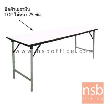 โต๊ะพับหน้าเมลามีน ขาเหล็กอีพ็อกซี่เกล็ดเงิน รุ่น PL-TFP (ขนาด 120, 152.4, 182.8 ซม.):<p>แผ่นหน้าโต๊ะผลิตจากไม้ปาร์ติเกิลบอร์ด ปิดขอบเมลามีนสีขาว ขอบยางสีดำ หนารวม 25 มม. เสริมความแข็งแรงด้วยลอนเหล็กใต้แผ่น TOP และคานเหล็กรับหน้า TOP ทำให้สามารถรับน้ำหนักได้มาก /ขาเหล็กพับเก็บได้ ผลิตจากเหล็กแป๊ปเหลี่ยมขนาด 1 &frac14; Inch. ปลายขามีปุ่มปรับระดับได้ตามความเหมาะสมของพื้นที่</p>