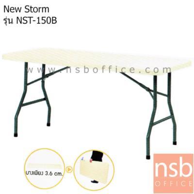 โต๊ะพับอเนกประสงค์ รุ่น NST ขนาด 150W, 180W cm. สีครีม ขาเหล็กพ่นสี:<p>ผลิต 2 ขนาดความกว้างคือ 152, 182 (ลึก 75*สูง 74 ซม.) หน้าโต๊ะผลิตจากพลาสติก ชนิดพิเศษ HDPE อย่างดีทำให้ไม่กรอบแตกง่าย โครงสร้างขาโต๊ะประกอบขึ้นจากเหล็กกล้า พ่นกันสนิม (Powder Coted) ป้องกันสนิม สามารถพับเก็บได้ ทำให้เคลื่อนย้ายสะดวก เมื่อพับเก็บจะบางเพียง 3.6 ซม. /สามารถรับน้ำหนักได้สูงสุด 180-210 กก.แบบกระจายตัว</p>