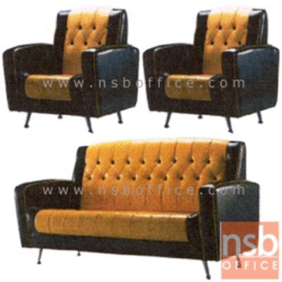 ชุดโซฟาแนววินเทจ รุ่น VINTAGE-10A มีท้าวแขน เสริมขาเหล็กชุบโครเมี่ยม (1, 2 และ 3 ที่นั่ง):<p>มีให้เลือก 3 ขนาดคือ 1 ที่นั่ง, 2 ที่นั่ง และ 3 ที่นั่ง /ขนาด 1 ที่นั่ง 80W*80D*96H(สูงที่นั่ง 42) cm. ขนาด 2 ที่นั่ง 140W*80D*96(สูงที่นั่ง 42) cm. และขนาด 3 ที่นั่ง 175W*80D*96(สูงที่นั่ง 42) cm. เสริมด้วยขาเหล็กชุบโครเมี่ยม สามารถทำความสะอาดใต้โซฟาได้ง่าย ที่นั่ง/พนักพิงบุฟองน้ำอย่างดีหุ้มทับด้วยหนังเทียมชนิดพิเศษ รูปแบบทันสมัย และดูดีมีสไตล์</p> <p>(หุ้มผ้ากำมะหยี่เพิ่ม บาท)</p>