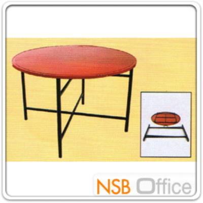 โต๊ะพับจีน หน้าเหล็กกลม ขาน็อคดาวน์ 4 ฟุต (Di116.5*73.5 cm.):<p>ขนาด 116.5*73.5 cm หน้าโต๊ะผลิตจากเหล็กหนาพิเศษ ขาพับน็อคดาวน์</p>