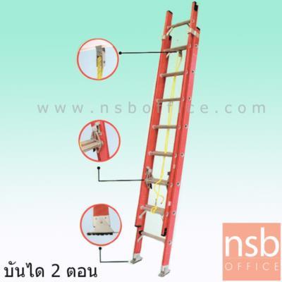 บันไดไฟเบอร์กลาสต้านกระแสไฟฟ้าได้ปรับพาด 2 ตอน SANKI  รุ่น LD-FBL :<p>ผลิต 3 ขนาด 10 ฟุต (3.16 เมตร) , 12 ฟุต (3.75 เมตร) , 14 ฟุต (4.35 เมตร) ปลายขาสามารถปรับตามรูปแบบการใช้งานได้ 2 ลักษณะ&nbsp; คือ ขายางผลิตจากโพลิเมอร์เป็นฉนวนกันต้านกระแสไฟและกันลื่นขณะใช้งานเหมาะสำหรับพื้นผิวเรียบและแบบฟันฉลามสำหรับพื้นผิวขรุขระหรือพื้นผิวที่ไม่เสมอกัน ขั้นบันไดผลิตจากอะลูมิเนียมอัลลอยด์มีความทนทานสูง มีตะขอที่สามารถปรับบันไดขั้นลงได้ โดยอาศัยการชักรอกเพื่อปรับความสูงได้ตามต้องการ รับน้ำหนักได้ 150 กก.</p>