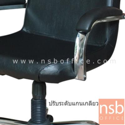 เก้าอี้สำนักงาน รุ่น SH-1AS ขาเหล็กชุบโครเมี่ยม:<p>ผลิต 2 รุ่นคือ ปรับระดับด้วยแกนเกลียว และปรับระดับด้วยโช๊คแก๊ส / ขนาด 56W*60D*84H cm. โครงผลิตจากเหล็กฉีด/ตัดขึ้นรูปตามแบบ/ แขนเหล็กเงา หุ้มเบาะ ขาเหล็กโครเมี่ยมเงา / หุ้มหนังเทียม PVC ทำความสะอาดง่าย</p>