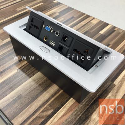 """ป็อบอัพสีเหลี่ยมมุมมน (2 power , 2 lan, 1 stereo, 1 USB, 1 vga , 1 microphone)  ยกเลิกนำเข้า:<p><span>ขนาด 26.3W*11.6D*6.5H cm. (ขนาดช่องเจาะ 23W*11D cm.) ฝาผลิตจากอลูมิเนียม มีปุ่มกดเปิดฝาปลั๊กไฟอัตโนมัติเมื่อต้องการใช้งาน</span><br /><span>หมายเหตุ</span><span>&nbsp;หัว LAN keystone ชนิด cat-5e (กรณีต้องการใช้สายแลน cat-6 มาต่อ แนะนำใช้สายยี่ห้อ LINK เนื่องจากขนาดสายจะเล็กกว่าของ AMP และไม่มีแกนด้านใน)&nbsp;&nbsp;<span style=""""color: #ff0000; font-size: medium;""""><strong><a href=""""https://youtu.be/pCzMrJeoVx4"""" target=""""_blank""""><span style=""""color: #ff0000;"""">สาธิตวิธิการเปิดใช้งาน(youtube)</span></a></strong></span></span></p>"""