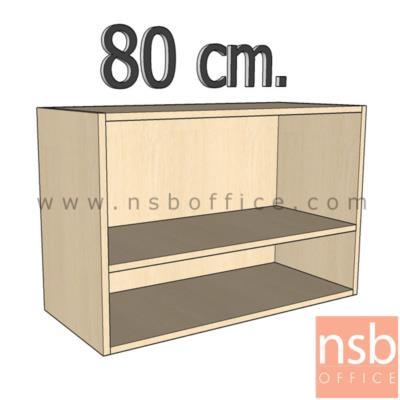ตู้แขวนลอยช่องโล่ง  80,120,150W cm. (40H) ไม้เมลามีน:<p>วางแฟ้มได้ 1 ช่อง (ส่วนที่เหลือวางของทั่วไป)</p>