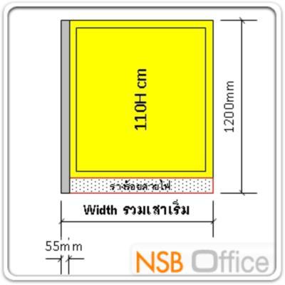 พาร์ทิชั่นแบบกระจกขัดลายล้วนทั้งแผง P-01-NSB ความสูง 120 ซม. พร้อมเสาเริ่ม:<p>พาร์ติชั่นกระจกขัดลายล้วนทั้งแผง สูง 120 ซม. มีความกว้าง 4 ขนาด คือ 60/80/90/100 ซม. ผลิตแบบมีกล่องร้อยสายไฟ **( กรณีกระจกฝ้าล้วน เพิ่มแผงละ 100 บาท ทุกขนาด )**</p>