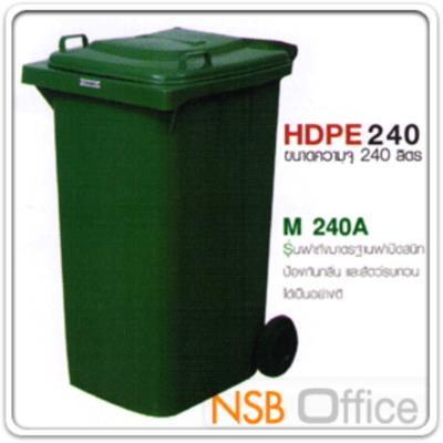 ถังขยะพลาสติกรุ่นฝาปิดสนิท ความจุ 240 ลิตร M-240A   :<p>ผลิตฉีดขึ้นรูปจากพลาสติกชนิดเหนียวพิเศษ HDPE (High Density Polyethylene) / คงทนต่อความร้อนกลางแจ้ง รังสีอุลตร้าไวโอเลท (UV Stabilized) / คงทนต่อกรดและด่าง</p>