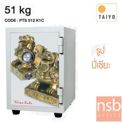 ตู้เซฟ TAIYO รุ่น 51 กก. 1 กุญแจ 1 รหัส (PTS512K1C)   :<p>ตู้เซฟ TAIYO รุ่น 51 กก. 1 กุญแจ 1 รหัส (PTS512K1C) TAIYO PTS512K1C มาตรฐาน ม.อ.ก. เปลี่ยนรหัสไม่ได้/ ภายนอก 35(W)*40(D)*51.2(H) cm. / ภายในมี 1 แผ่นชั้นพลาสติก /กันไฟนาน 1 ชั่วโมง</p>
