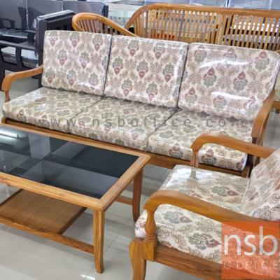 ชุดไม้สัก พร้อมเบาะรองนั่งและพนักพิง รุ่น SN-TEAK-SET-1 พร้อมโต๊ะกลางหน้ากระจก:<p>1 ชุดประกอบด้วยตัวยาว 1 + ตัวสั้น 2 ตัว พร้อมโต๊ะกลางหน้ากระจกสีชาดำ /ตัวยาว(3 ที่นั่ง) ขนาด 170W*70D*76H cm. ตัวสั้น(1 ที่นั่ง) 63W*70D*76H cm. โต๊ะกลางหน้ากระจกสีชาดำโครงไม้ขนาด 98W*55D*40H cm. /โครงผลิตจากไม้สักทองแท้ทั้งตัว หุ้มเบาะด้วยผ้าหลุยส์นำเข้าจากต่างประเทศ คุณภาพสูงสวยงามทนทาน</p>