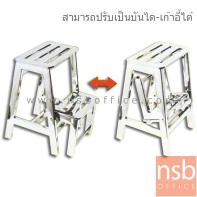 เก้าอี้สเต็บ ปรับเป็นบันได 2 ขั้น รุ่น J-KJ-021 (ผลิตจากสเตนเลสเหลี่ยม):<p>ขนาดรวม 38W*35D*51H(43H) cm. สามารถปรับระดับเป็นบันไดชนิด 2 ขั้นได้ แข็งแรง รองรับน้ำหนักได้มาก ปลายขามีจุกยางรอง กันรอยขูดขีด สินค้าไม่เป็นสนิม</p>