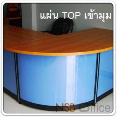 TOP โต๊ะเข้ามุม R60 cm เมลามีน พร้อมอุปกรณ์ยึดพาร์ทิชั่น:<p>ขนาด 60*60 ซม./ผิวเมลามีน หนา 28 มม.พร้อมอุปกรณ์ยึดพาร์ทิชั่น/มี 3 สีคือ สีเชอร์รี&nbsp; สีบีช และสีเทาควันบุหรี่ (สีเมเปิ้ล เพิ่มแผ่นละ 100 บาท)</p>