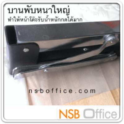 """โต๊ะพับหน้าโฟเมก้าขาว  ขนาด 200W, 240W cm. (Top หนารวม 20 มม. เสริมคานขวาง) พิเศษ 6 ขา:<p><span style=""""text-decoration: underline;"""">งานเกรดเอ Top หน้าโต๊ะหนารวม 20 มม.</span> ปิดลามิเนต โฟเมก้าขาวเงา (Formica HPL) &nbsp;ผลิต 2 ขนาด คือ 200W*100D และ 240W*120D cm. พิเศษมี 6 ขา โครงขาเหล็กขนาด 1 1/4*1 1/4นิ้ว คานขวางเหล็ก 6 หุน*1 1/2 นิ้ว ชุบโครเมี่ยม บานพับใหญ่หนา ใต้โต๊ะมีเสริมกระดูกคานเหล็กเส้นกลมเส้นผ่านศูนย์กลาง 0.5 นิ้ว จำนวน 2-4 เส้น ให้ใช้ได้นาน ไม่แอ่นตัวตกท้องช้าง ขอบ PVC edging หนา 1 มม. ขอบรับแรงกระแทกแล้วไม่แตกง่าย ขาโต๊ะมีปุ่มหมุนปรับระดับ รับผลิตขนาดพิเศษ และรับผลิตขอบเป็นอลูมิเนียม เหมาะสำหรับงานโรงแรม (* กรณีหน้าโฟเมก้าลายไม้ เพิ่ม 300-1,100 บาท)</p>"""