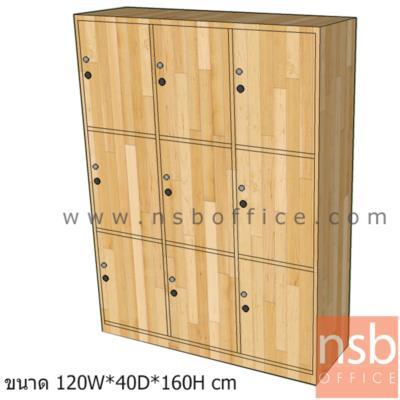 ตู้ล็อกเกอร์ไม้ 9 ประตู  รุ่น VCP-3004 ขนาด 120W*90H ,120H ,160H cm. พร้อมกุญแจล็อค:<p>พิเศษกุญแจคัดรหัส / ผลิต 3 ขนาด 120W*90H cm. , 120W*120H cm. , 120W*160H cm. / ปิดผิวเมลามีน กันร้อน กันชื้น</p>