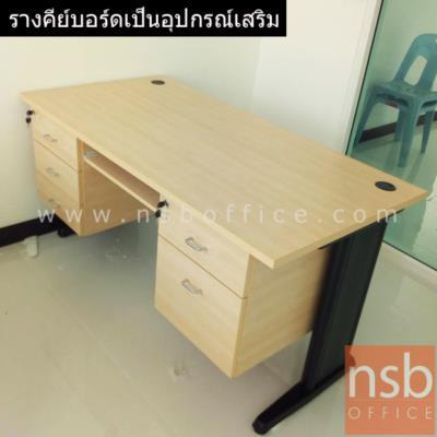 โต๊ะทำงาน 5 ลิ้นชักข้าง  ขนาด 150W ,165W ,180W cm. เมลามีน