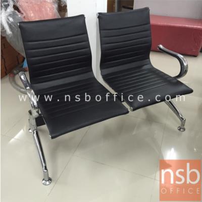 เก้าอี้นั่งคอยหุ้มหนังพียู(PU) 2 , 3 ที่นั่ง  มีที่ท้าวแขน รุ่น JH-S58:<p>ผลิต 2 แบบ 2 ที่นั่ง ขนาด 105W*53D*87H cm. , 3 ที่นั่ง ขนาด 167W*53D*87H cm. /ที่นั่งบุฟองน้ำหุ้มหนังพียู &nbsp;/ คานเหล็กพ่นดำ โครงขาเหล็กชุบโครเมี่ยม</p>