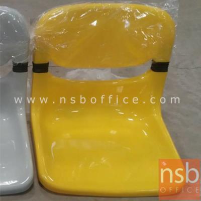เปลือกพลาสติกโพลี่(PP) รุ่น EX-C  พิงเอนได้:<p>ผลิต 3 สี คือ สีแดง สีขาว สีเหลือง</p>