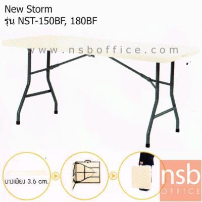 โต๊ะพับอเนกประสงค์ สีครีม ยี่ห้อ NEWSTOM รุ่น NST-150BF, 180BF ขาเหล็กพ่นสี:<p>ผลิต 2 ขนาดความกว้างคือ 152, 182 (ลึก 75*สูง 74 ซม.) หน้าโต๊ะผลิตจากพลาสติก ชนิดพิเศษ HDPE อย่างดีทำให้ไม่กรอบแตกง่าย โครงสร้างขาโต๊ะประกอบขึ้นจากเหล็กกล้า พ่นกันสนิม (Powder Coted) ป้องกันสนิม สามารถพับเก็บได้ ทำให้เคลื่อนย้ายสะดวก เมื่อพับเก็บจะบางเพียง 3.6 ซม. /สามารถรับน้ำหนักได้สูงสุด 180-210 กก.แบบกระจายตัว</p>